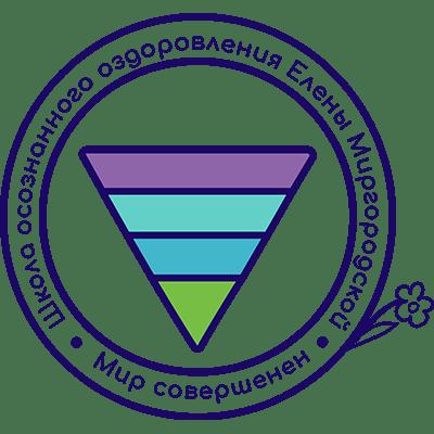 Школа осознанного оздоровления Елены Миргородской